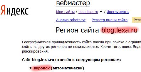 lexa-kirovsk.png